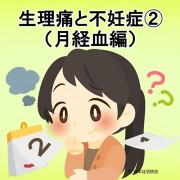 生理痛と不妊症②(月経血編)