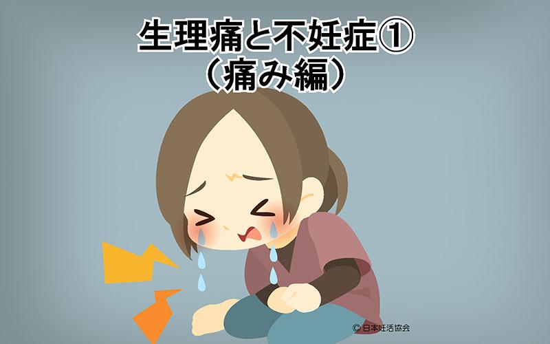生理痛と不妊症①(痛み編