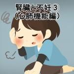 腎臓と不妊③(心肺機能編)