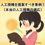 人工授精を提案すべき事例①(本当の人工授精の適応)