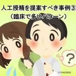 人工授精を提案すべき事例③(臨床で多いパターン)
