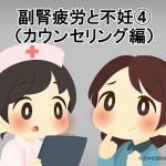 副腎疲労と不妊④(カウンセリング編)