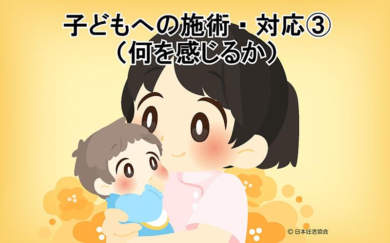 子供への施術・対応③(何を感じるか)