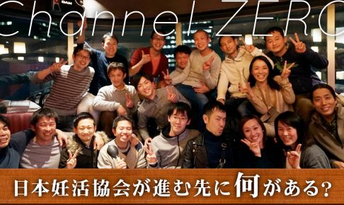 日本妊活協会が進む先に何がある?|#01_1「不妊をゼロに」Channel ZERO