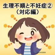 生理不順と不妊症②(対応編)