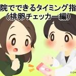 治療院で出来るタイミング指導⑤(排卵チェッカー編)