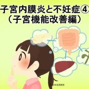 子宮内膜症と不妊症④(子宮機能改善編)