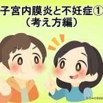 子宮内膜症と不妊症①(考え方編)