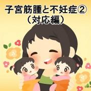 子宮筋腫と不妊症②(対応編)