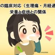 不妊の臨床対応(生理痛・月経過多)④ 栄養と症状との関係