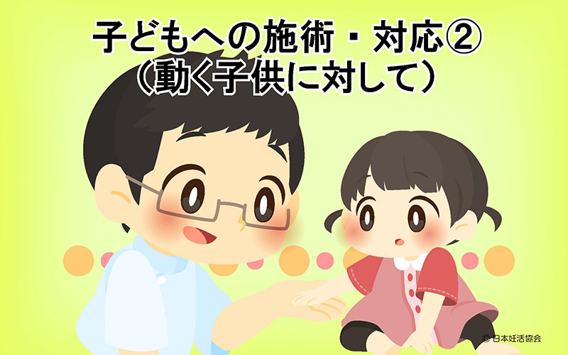 子供への施術・対応②(動く子供に対して)
