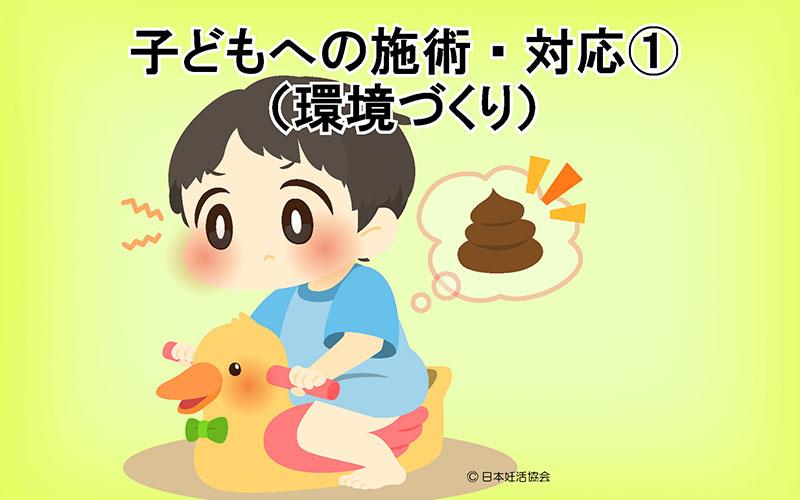 子供への施術・対応①(環境づくり)