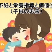 不妊と栄養指導と価値④(子供の未来)