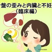 骨盤の歪みと内臓と不妊②(臨床編)