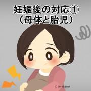 妊娠後の対応①(母体と胎児)