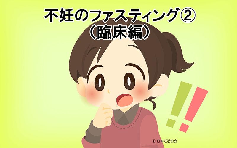 不妊とファスティング②(臨床編)