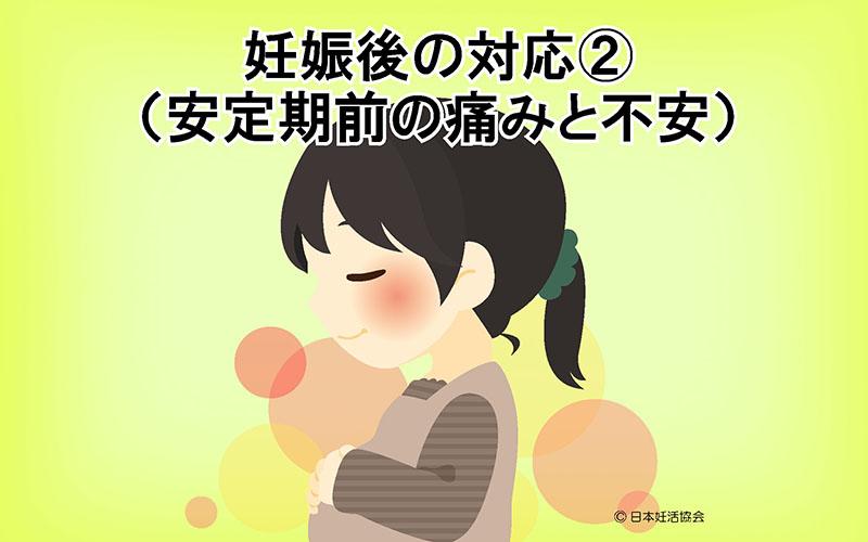 妊娠後の対応②(安定期前の痛みと不安)