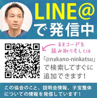 line@で中野先生と友達になろう!